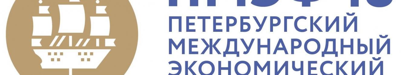 Открыта подача заявок для работы на Петербургском международном экономическом форуме 2018