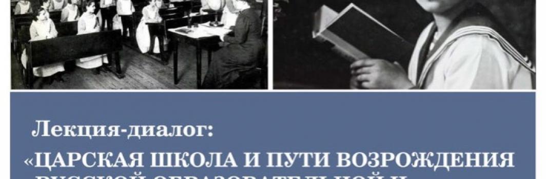 8 декабря в 16.00 состоится лекция-диалог «Царская школа и пути возрождения русской образовательной и воспитательной культуры»