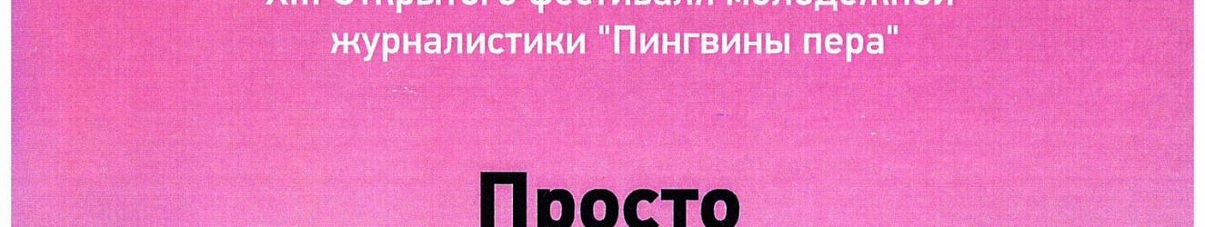 Газета «ПРОСТО» победила в номинации «Дебют» Открытого фестиваля молодёжной журналистики «Пингвины Пера»