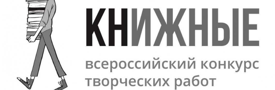 С 1 по 31 марта проходит конкурс творческих работ «Во все книжные», координаторами которого стали студенты ФСТ
