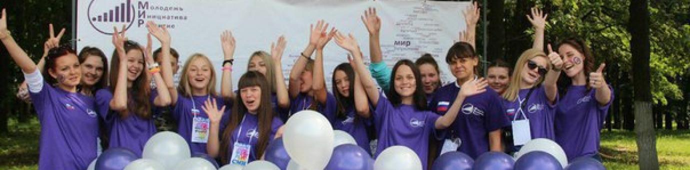 В период с 25 марта по 25 июня 2019 г. общероссийская молодежная общественная организация «МИР» проведет седьмой этап проекта «Медиа-волонтер».