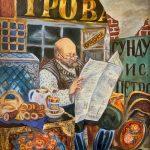 """Борис Кустодиев (Т.В. Соловьева из серии """"Русские типы"""") """"Сундучник"""""""