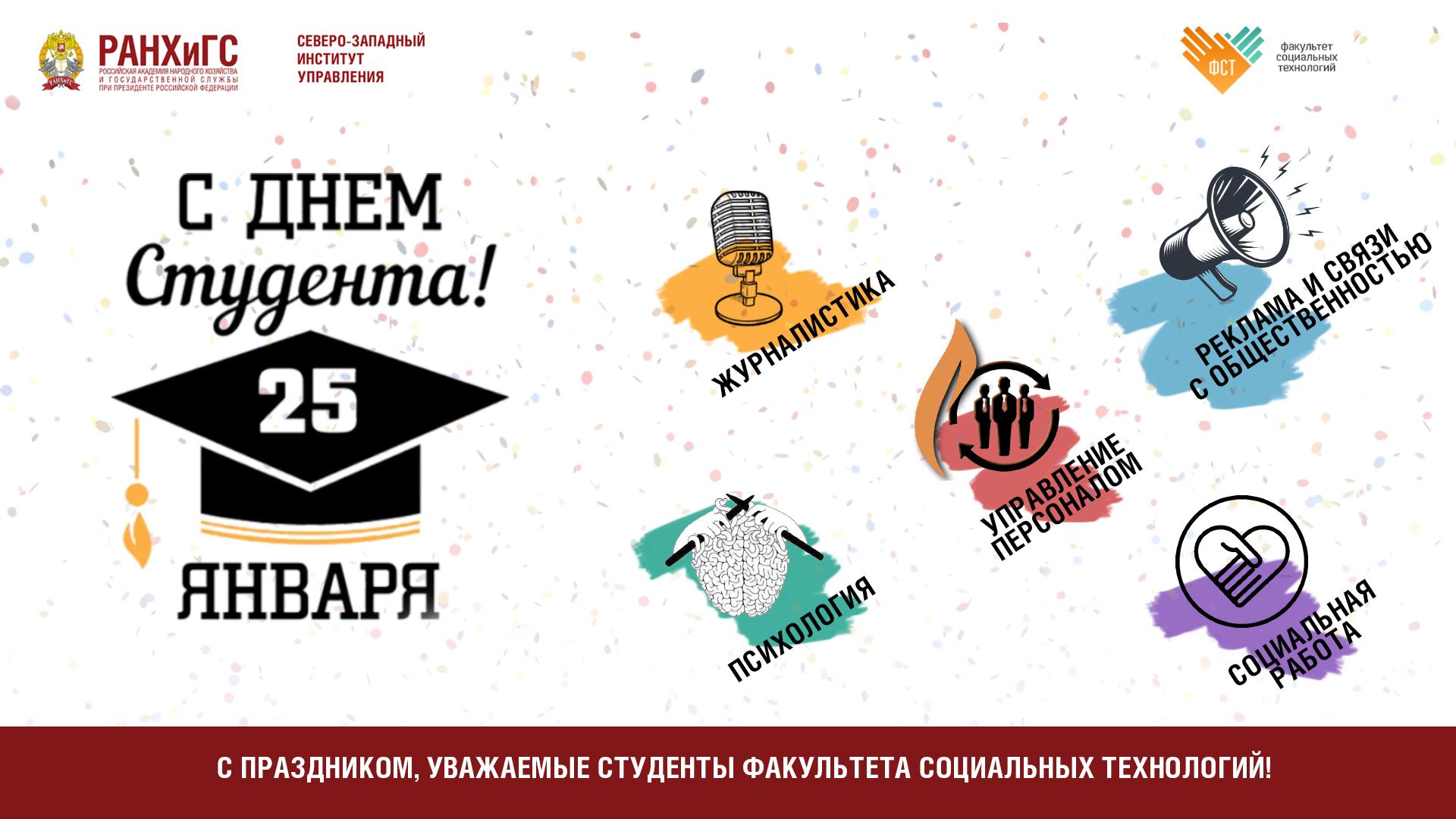 Поздравление с Днём российского студента от декана Факультета социальных технологий Олега Сергеевича Кузина