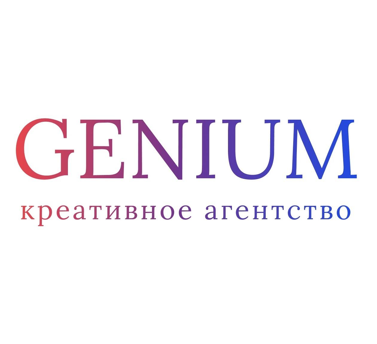 Рекламное агентство «Genium»