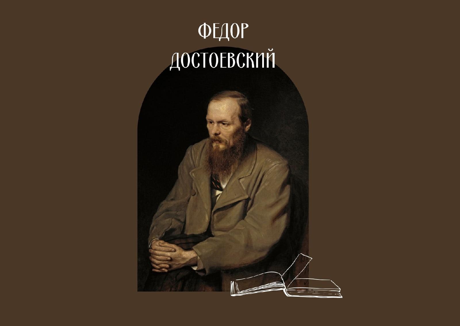 Студенты СЗИУ РАНХиГС готовятся отметить 200-летие великого писателя Федора Достоевского.