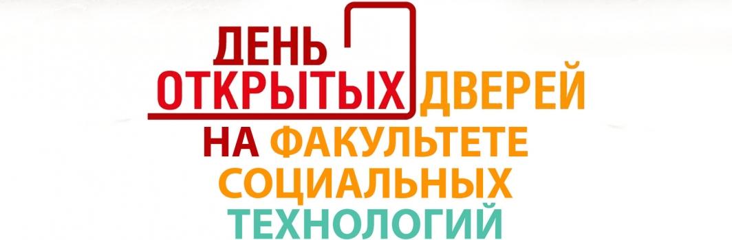 21 января (четверг)  приглашаем абитуриентов и их родителей на онлайн день открытых дверей факультета социальных технологий!