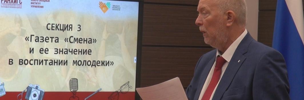 24 декабря 2019 года на площадке Исторического парка «Россия – моя история» ФСТ состоялась научно-практическая конференция «Влияние СМИ на формирование ценностных ориентиров молодежи»