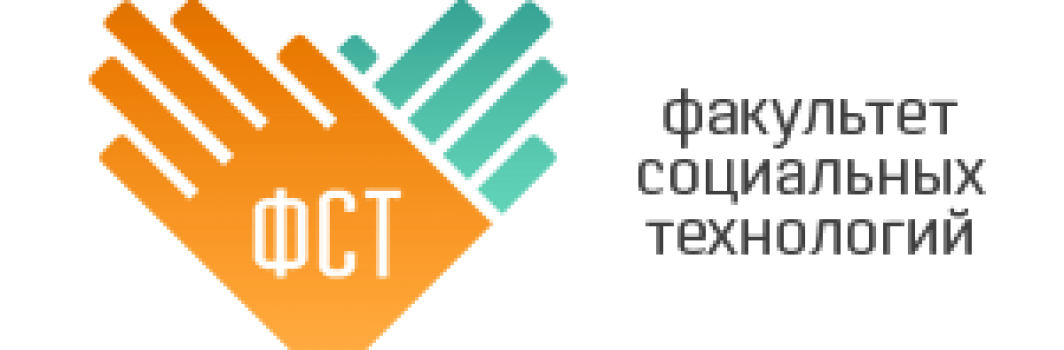 23 апреля состоится онлайн день открытых дверей на ФСТ