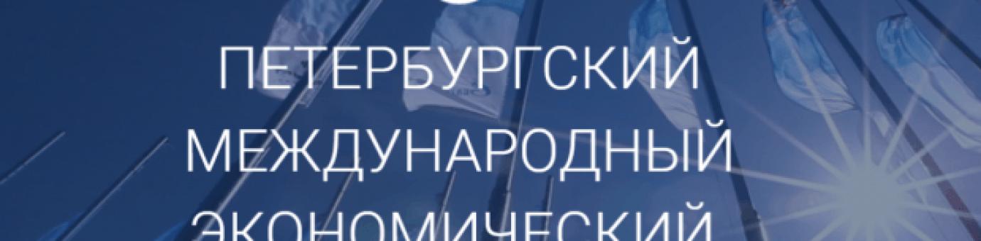 Объявлен набор на участие в волонтерской программе на Петербургском Международном Экономическом Форуме