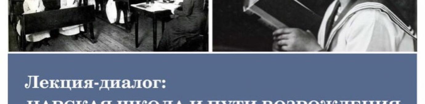 """8 декабря в 16.00 состоится лекция-диалог """"Царская школа и пути возрождения русской образовательной и воспитательной культуры"""""""