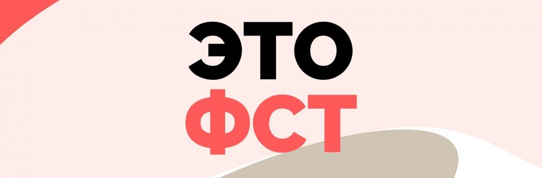 В сообществе ФСТ Вконтакте опубликованы списки групп первого курса