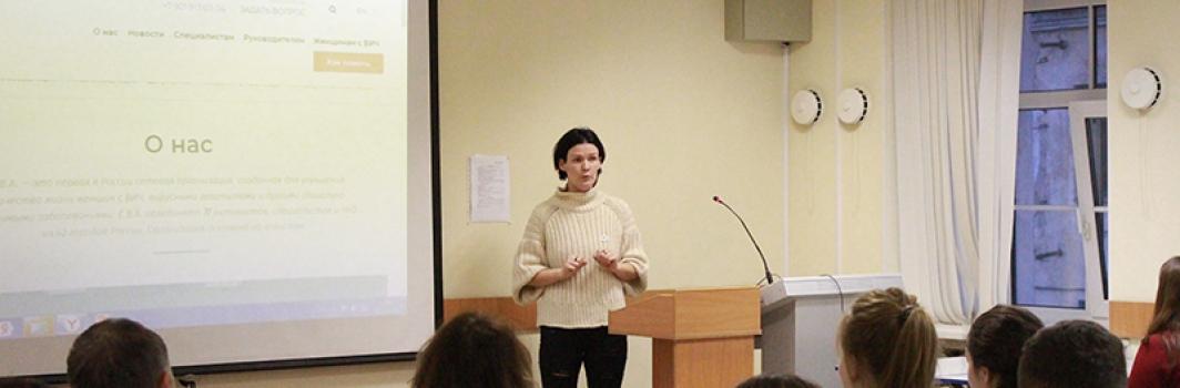 26 ноября состоялась лекция от Ассоциация «Е.В.А.», посвященная профилактике ВИЧ/СПИДа среди молодых людей