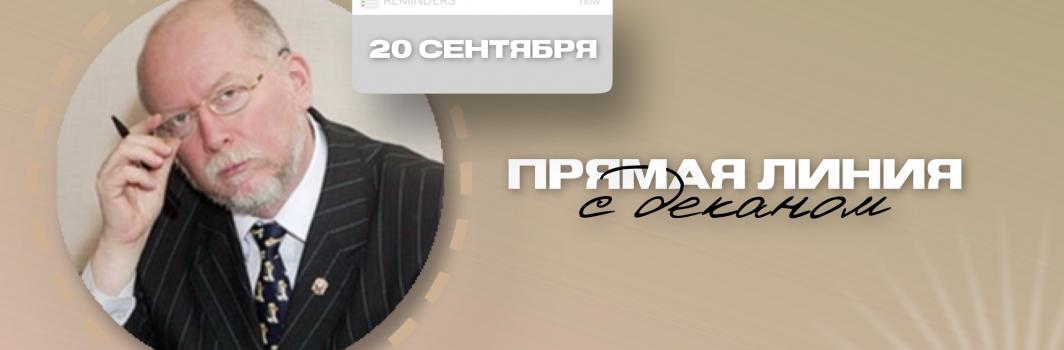 Прямая линия с деканом ФСТ Олегом Сергеевичем Кузиным состоится 20-го сентября