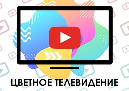 Цветное телевидение
