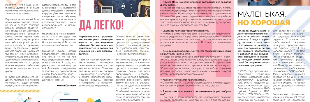 """На ФСТ состоялась презентация нового городского молодёжного журнала """"Лайка"""""""