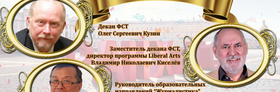 Руководители ФСТ поздравили ВУЗ с десятилетием