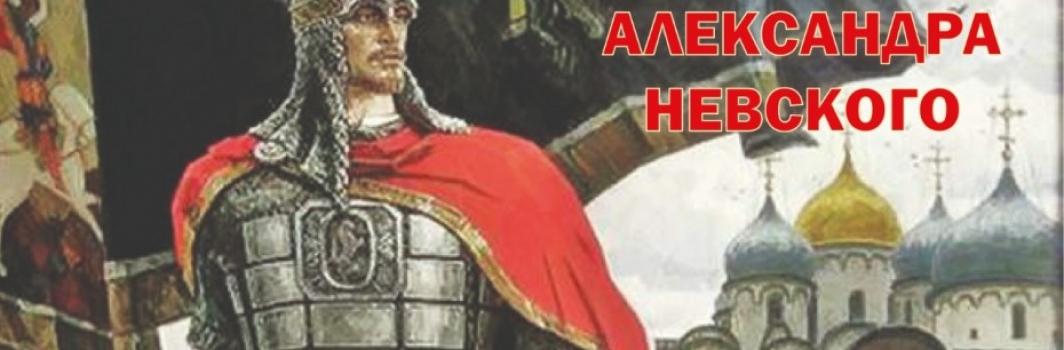 На ФСТ состоится исторический диктант, посвященный 800-летию со дня рождения Александра Невского