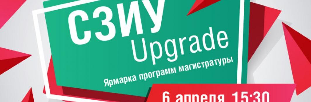 Ярмарка программ магистратуры состоится 6 апреля в 15.30