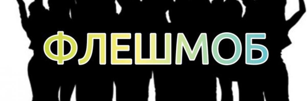 """Газета """"Комсомольская правда"""" приглашает студентов СЗИУ принять участие во флешмобе 27-го мая"""