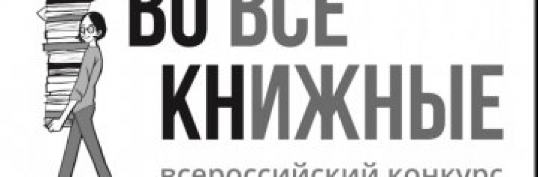 Состоялось подведение итогов II Всероссийского конкурса «Во все книжные» через онлайн-трансляцию в Teams